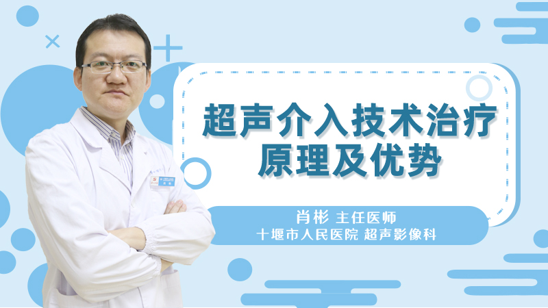 超声介入技术治疗原理及优势
