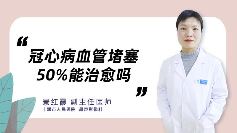 冠心病血管堵塞50%能治愈吗