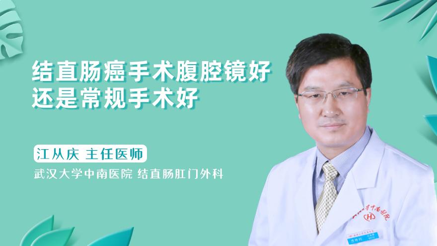 结直肠癌手术腹腔镜好还是常规手术好