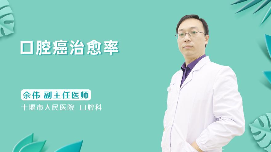 口腔癌治愈率