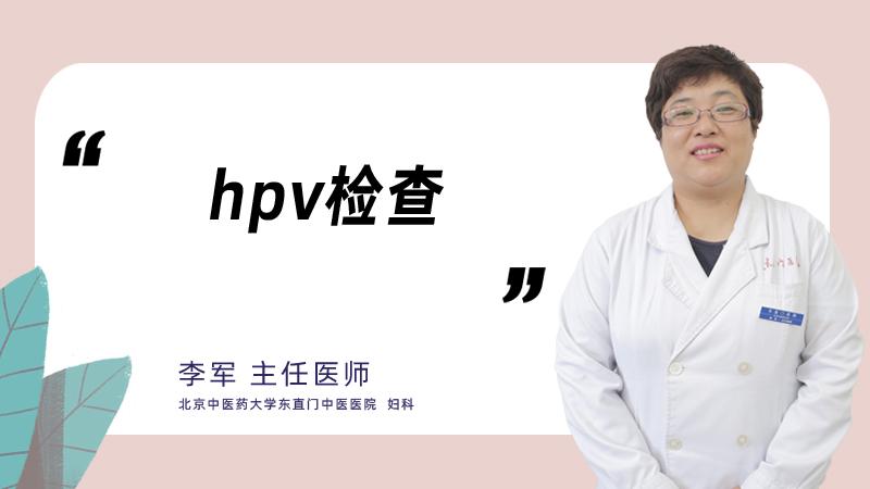 什么是hpv检查