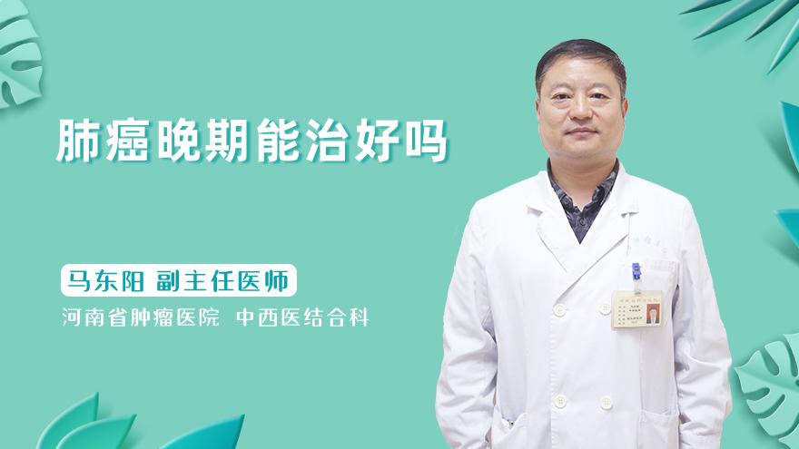 肺癌晚期能治好吗