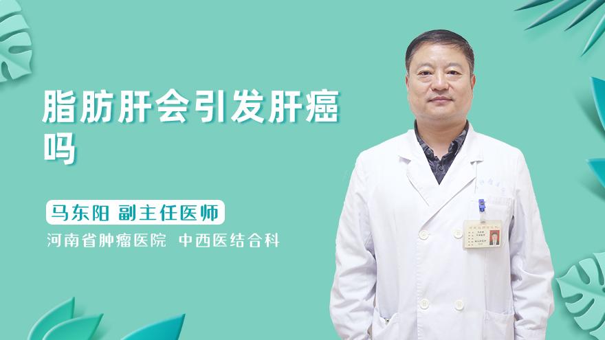 脂肪肝会引发肝癌吗