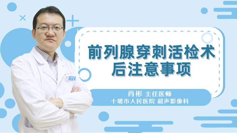 前列腺穿刺活检术后注意事项