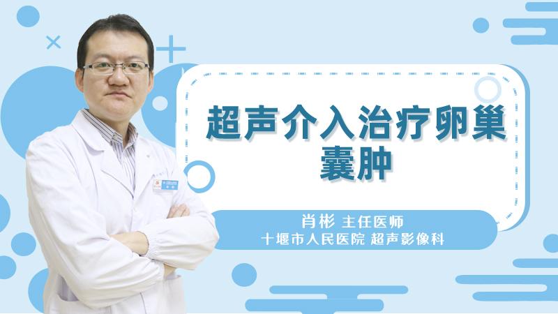 超声介入治疗卵巢囊肿