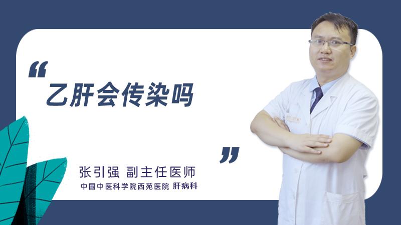 乙肝会传染吗