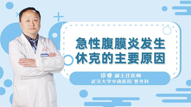 急性腹膜炎发生休克的主要原因