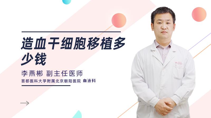 造血干细胞移植多少钱