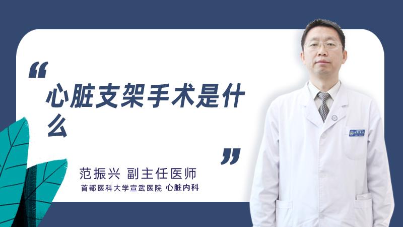 心脏支架手术是什么