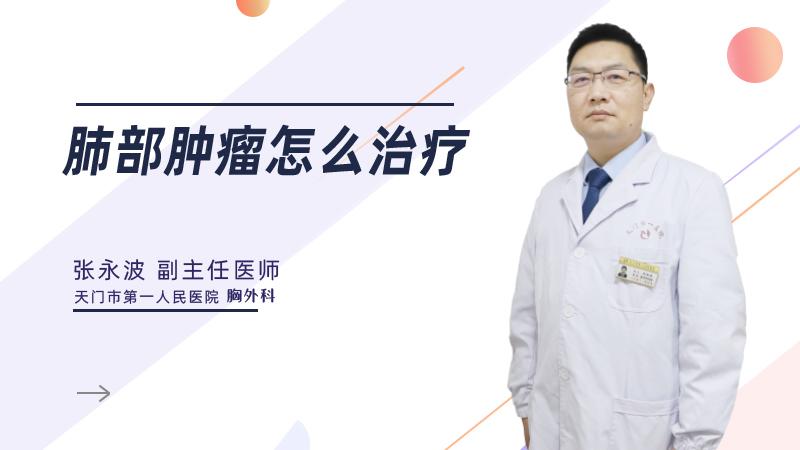 肺部肿瘤怎么治疗