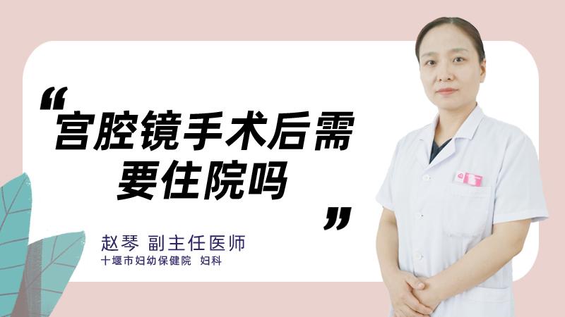 宫腔镜手术后需要住院吗