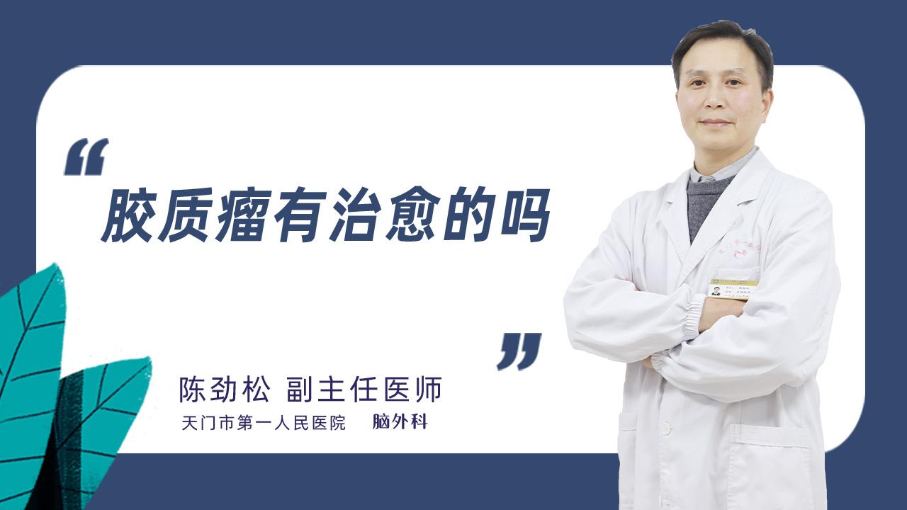 胶质瘤有治愈的吗