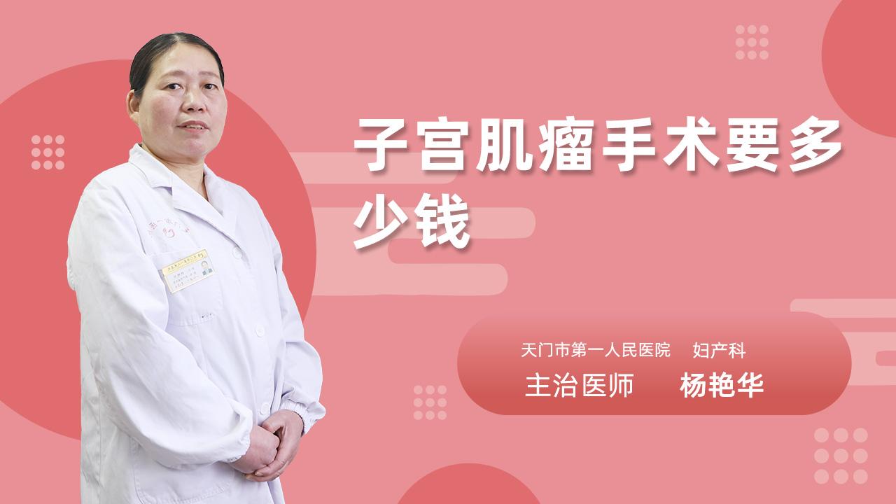子宫肌瘤手术要多少钱