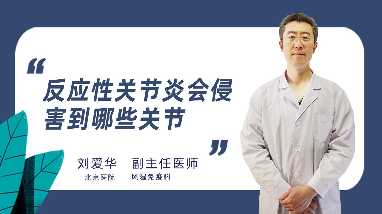 反应性关节炎会侵害到哪些关节