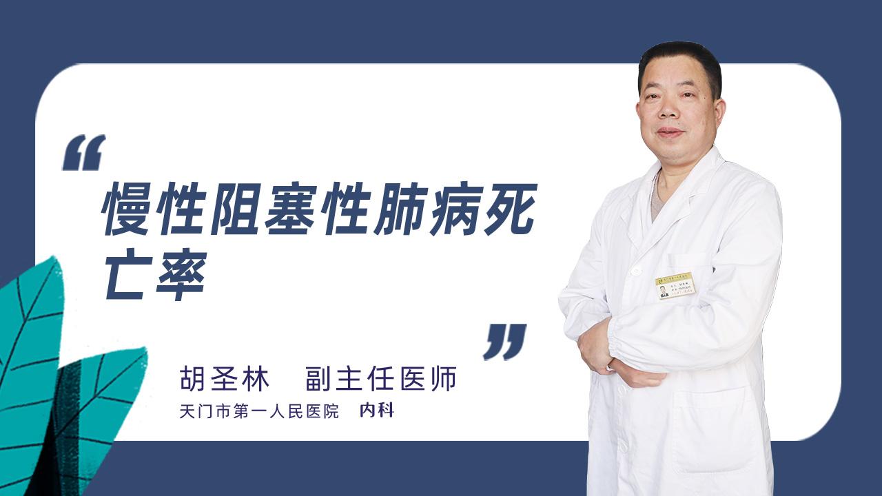 慢性阻塞性肺病死亡率