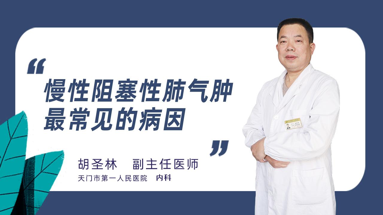 慢性阻塞性肺气肿最常见的病因